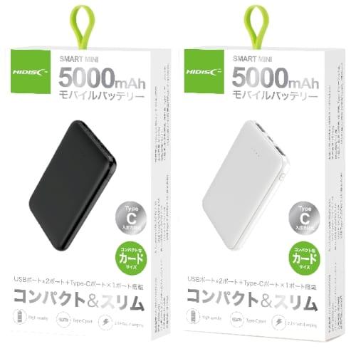 SMART MINI モバイルバッテリー5000mAhの商品画像3枚目