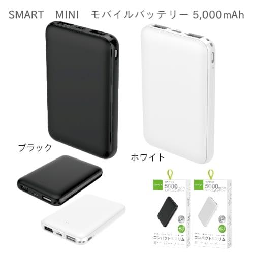 SMART MINI モバイルバッテリー5000mAh