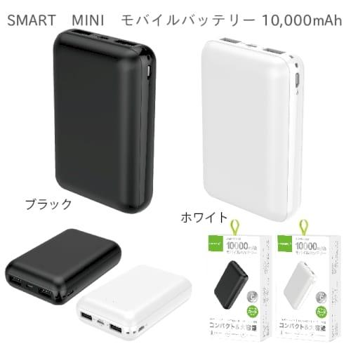 SMART MINI モバイルバッテリー10000mAh