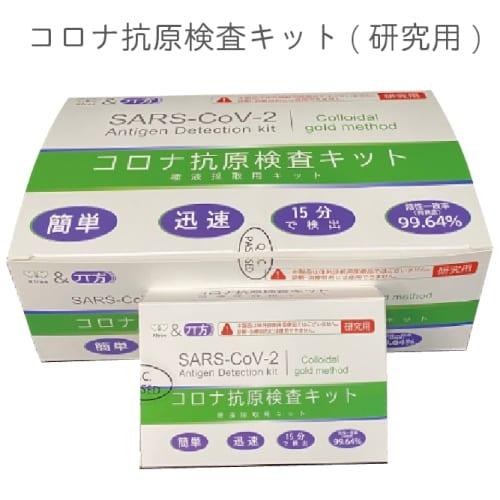 コロナ抗原検査キット(研究用) 【エチケット・感染症対策・衛生用品】