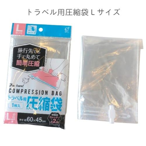 トラベル用圧縮袋Lサイズ