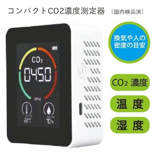 コンパクトCO2濃度測定器 【エチケット・感染症対策・衛生用品】