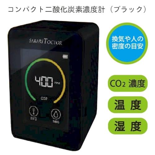 コンパクト二酸化炭素濃度計(ブラック) 【エチケット・感染症対策・衛生用品】