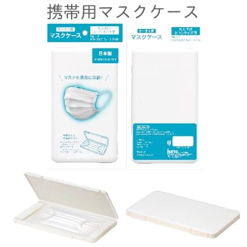 携帯用マスクケース 【エチケット・感染症対策・衛生用品】