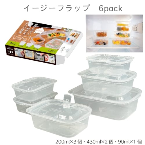 イージーフラップ 6pack 【蒸気弁付き保存容器6個組】