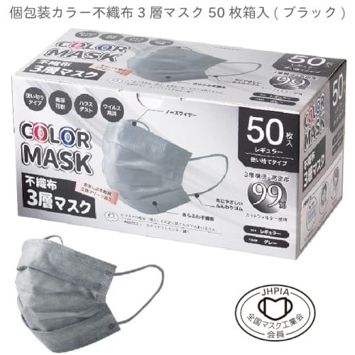 個包装カラー不織布3層マスク50枚箱入(ブラック) 【エチケット・感染症対策・衛生用品】