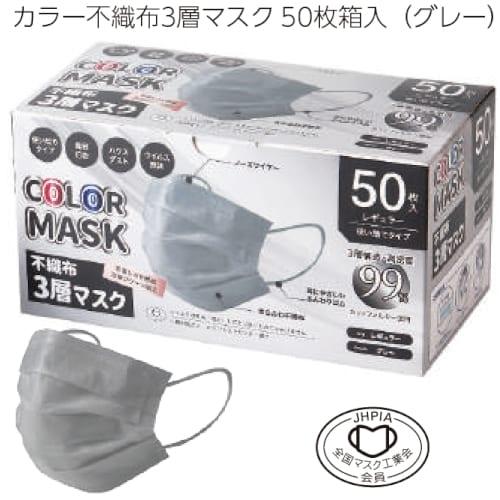 カラー不織布3層マスク50枚箱入(グレー) 【エチケット・感染症対策・衛生用品】