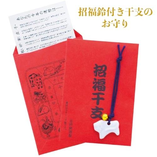 招福鈴付き干支のお守り 【2022年 寅年 正月 干支 招福 開運 迎春】