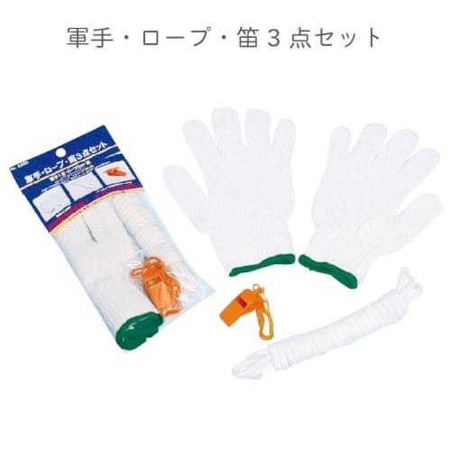 軍手・ロープ・笛3点セット