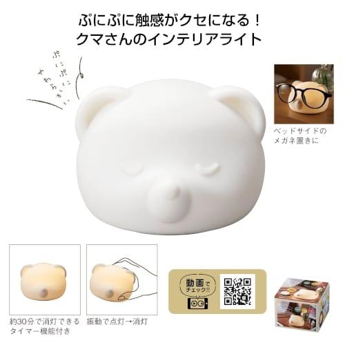 ぷにぷにクマさん タイマーライト