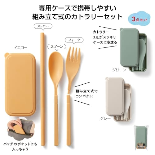 カトラリー3点セット【スプーン・フォーク有料化】