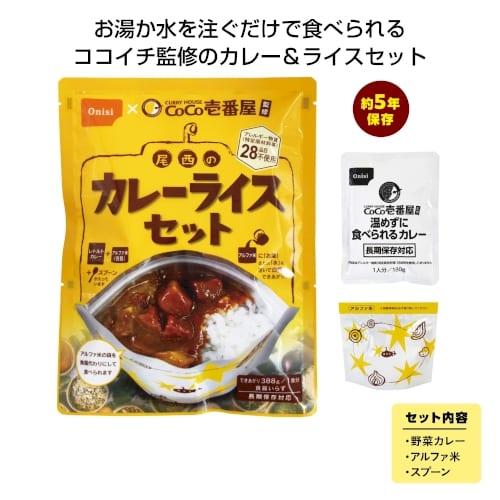 長期保存非常食CoCo壱番屋監修カレーライスセット