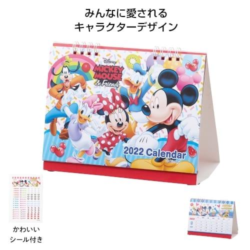 2022年キャラクター卓上カレンダー【卓上カレンダー2022 寅年】