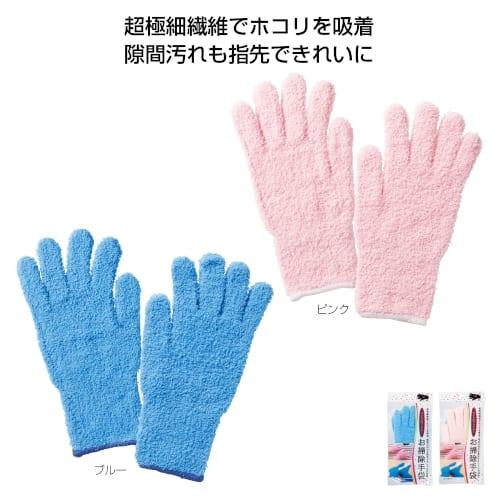 マイクロファイバーお掃除手袋