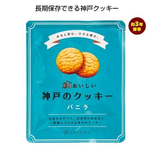 3年おいしい神戸のクッキー バニラ