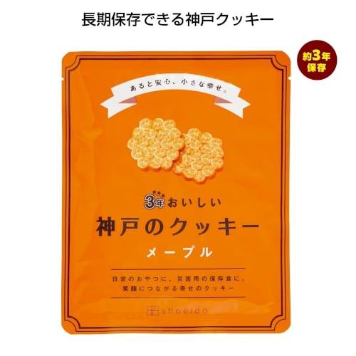 3年おいしい神戸のクッキー メープル