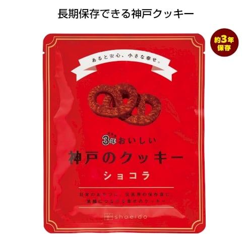 3年おいしい神戸のクッキー ショコラ