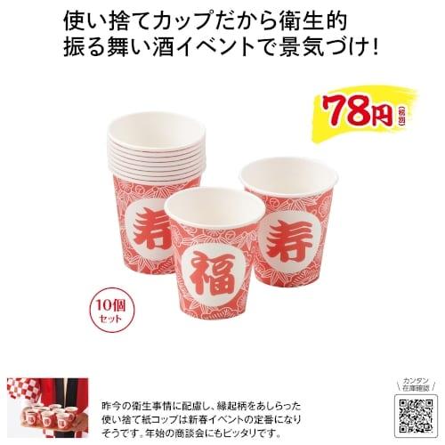 紙コップ10P(福寿)【2022年 寅年 正月 干支 招福 開運 迎春】