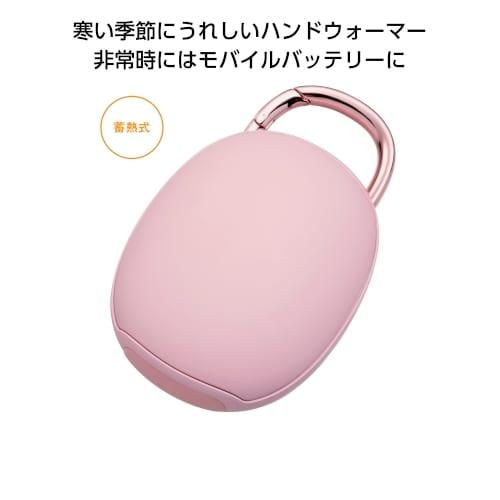 ハンドウオーマー&バッテリー ピンク