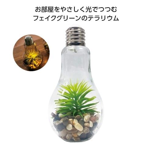 電球型インテリアライト テラリウム Cタイプ
