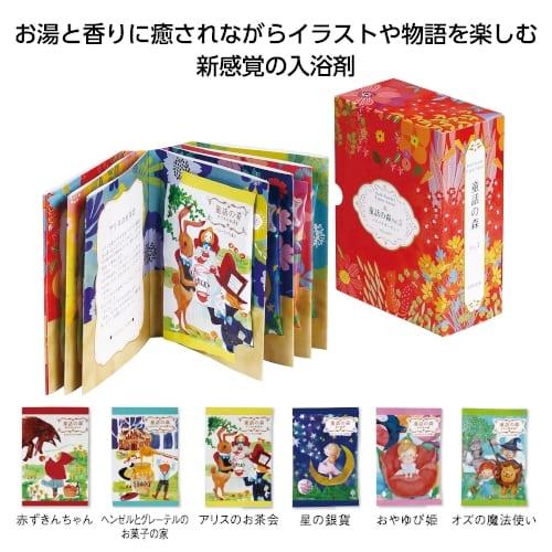 童話の森 ギフトBOOK