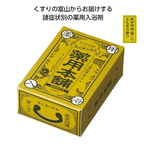 売薬の郷 緑3包箱