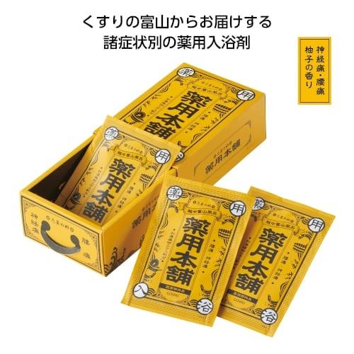 売薬の郷 黄3包箱
