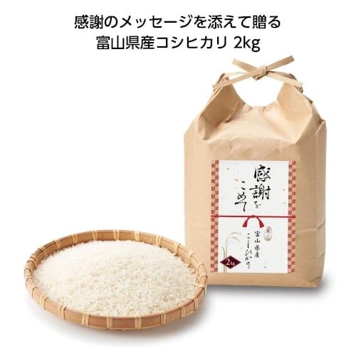 感謝をこめて 富山県産こしひかり2kg